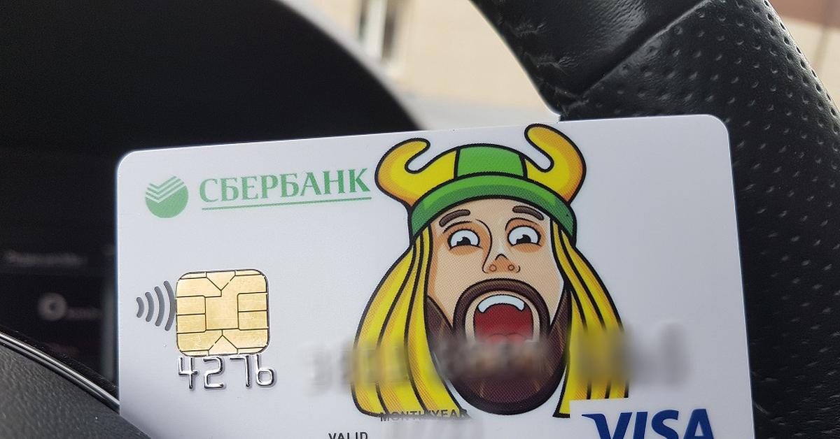 Смешные картинки про банковскую карту, праздники прикольные
