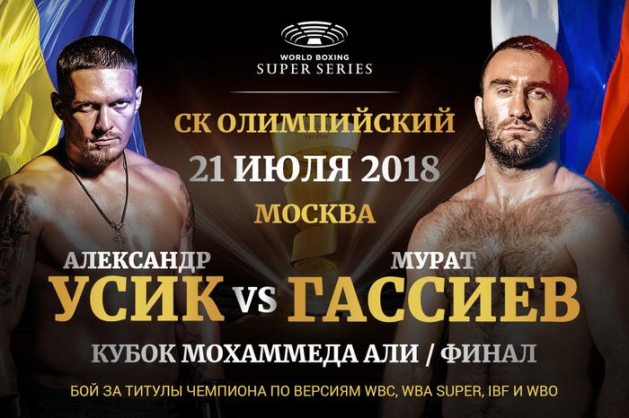 Гассиев - Усик (WBSS) Мурат Гассиев, Александр Усик, Бокс, Спорт