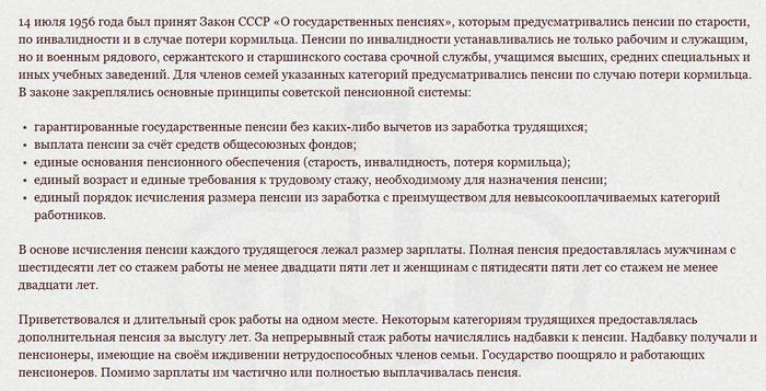 Пенсионная реформа здорового человека. Пенсионная реформа, Пенсия, СССР, Журнал крокодил, Длиннопост