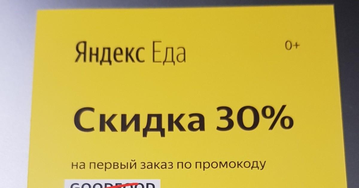 Яндекс еда скидка на первый заказ скидки питер