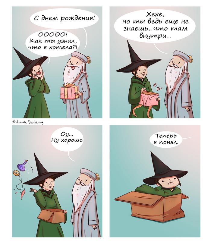 Подарок Гарри Поттер, Подарок, Альбус Дамблдор, Минерва Макгонагалл, Коробка, Комиксы