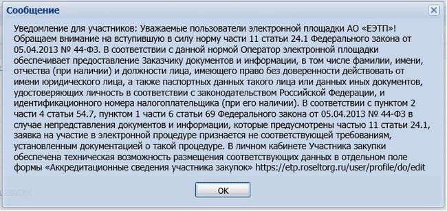И снова о нововведениях 44 ФЗ Госзакупки фз-44, Госзакупки, 44-Фз