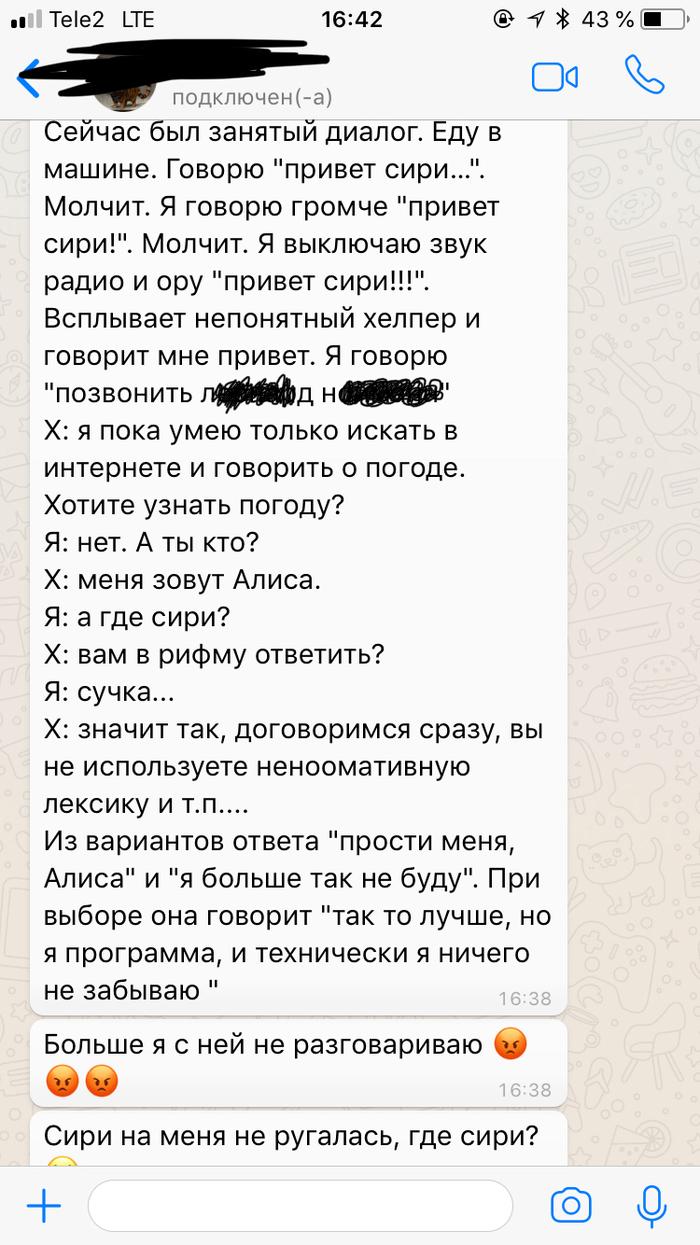 Сказ о том,  как моя жена с Яндекс.Алисой поругалась Алиса, Siri, Скриншот, Переписка