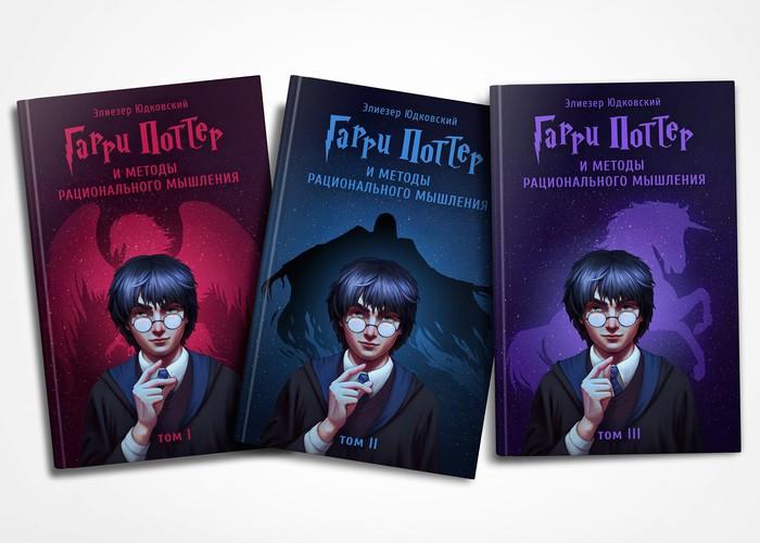 """Готовится некоммерческая печать фанфика """"Гарри Поттер и Методы рационального Мышления"""" Гарри Поттер, Методы рационального мышления, Краудфандинг, Книги, Фанфик"""
