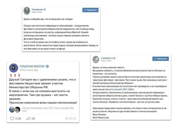 """Несколько рок-групп отказались участвовать на фестивале """"Нашествие"""", только потому что в нем примет участие Министерство Обороны РФ"""