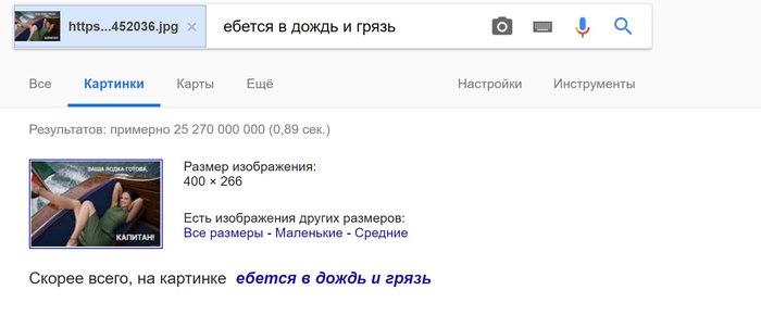 Гугл знает что-то про Еву Грин Запрос в гугле, Ева Грин, Комментарии на пикабу, Комментарии, Мат