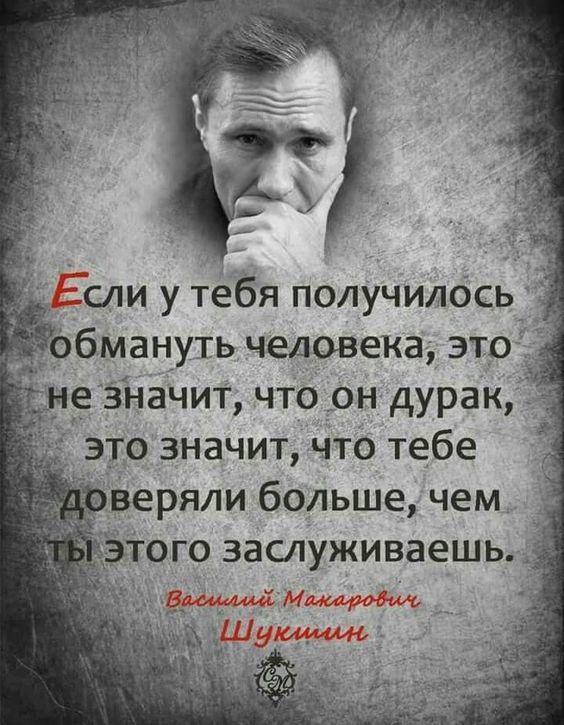 Василий Шукшин об обмане и доверии