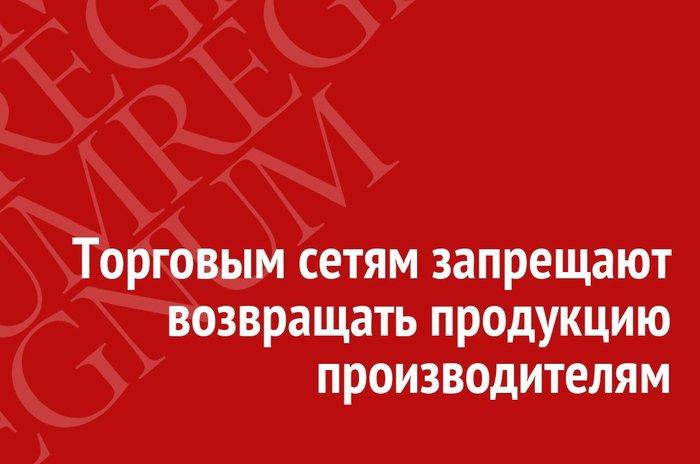 Торговым сетям запрещают возвращать продукцию производителям Экономика в России, Торговые сети, Товары, КПРФ, Рынок, ИА regnum, Общество, Депутаты