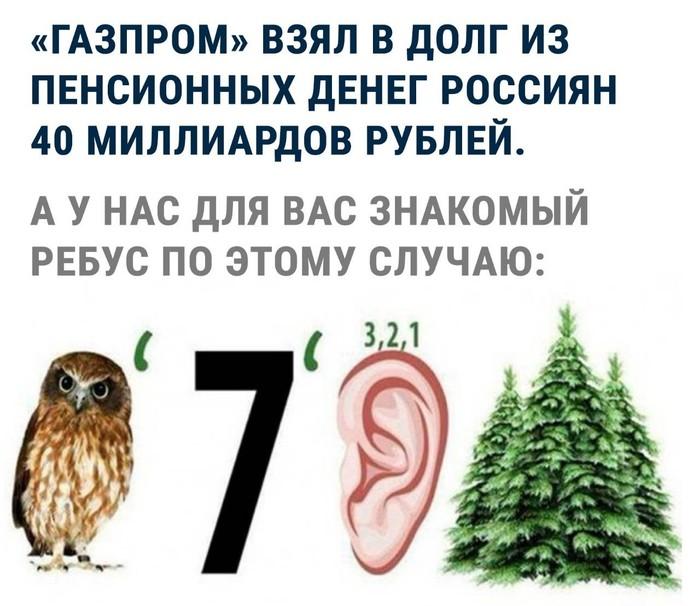 Денег нет Пенсия, Газпром, Денег нет