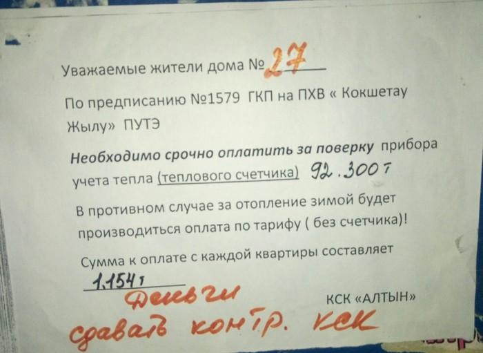 Гражданская ответсвенность Гражданская ответственность, Без рейтинга, Казахстан, Счетчик, Поверка, Оплата, Законность, Лига юристов