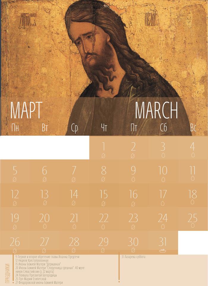 Календарь Календарь, Православие, Работа, Критика, Длиннопост, Верстка, Дизайн, Типография