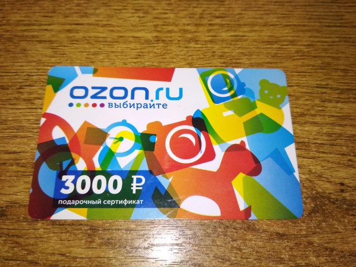 Подарочный сертификат ozon.ru Ozonru, Ozon, Подарочный сертификат 882f8d3b9b8