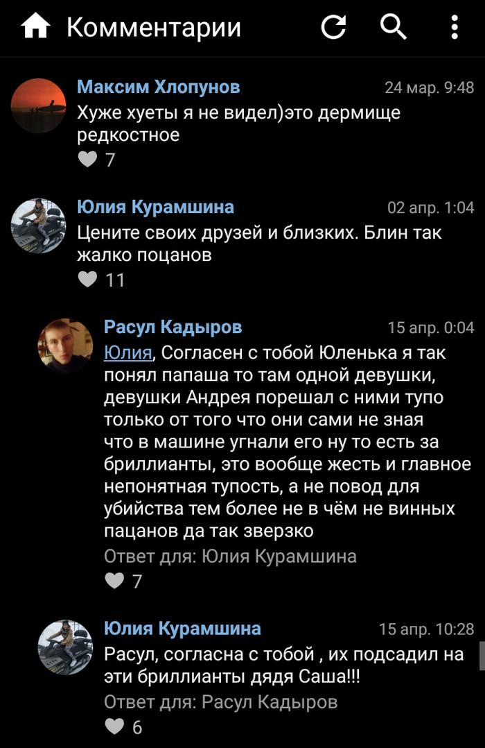 Бриллианты дяди Саши ВКонтакте, Комментарии, Обсуждение, 90-е, Бриллианты, Дядя Саша