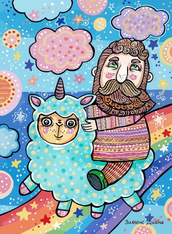 Немного волшебства) Иллюстрации, Диана зименс, Арт, Лама, Борода, Рисунок, Радуга, Мужчина