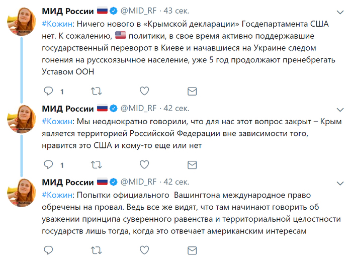 Крым является территорией Российской Федерации вне зависимости от того, нравится это США ( Вашингтону ) и кому-то еще или нет Общество, Политика, Россия, Крым, Мид, США, Twitter, Госдеп