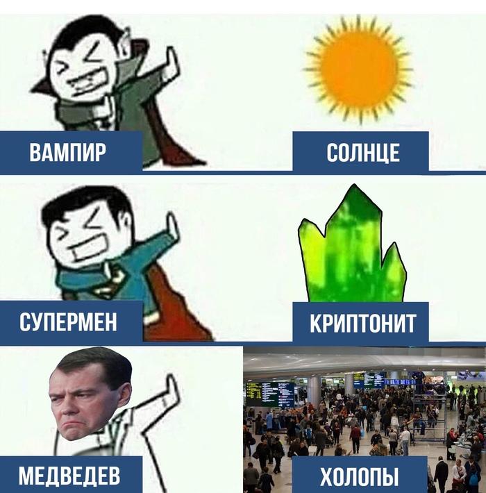 Пассажирские самолеты не могли приземлиться в Пулково из-за прилета Медведева. Дмитрий Медведев, Да ахренеть, Перебор, Самолет, Важная шишка