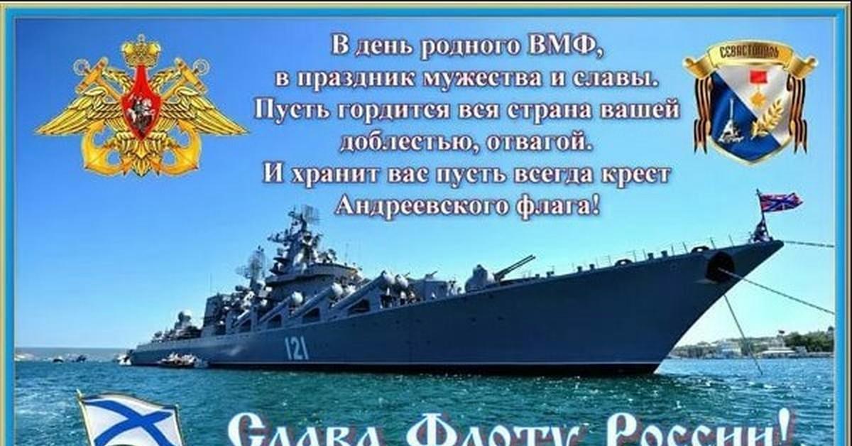 поздравление с днем вмф отслужившим подводникам