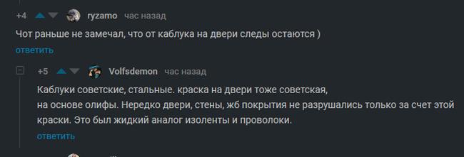 Жидкая изолента Комментарии, Комментарии на пикабу, Изолента, Советское