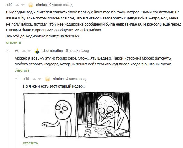 Когда сыграл сам против себя Комментарии на пикабу, Скриншот, Кодировка, Программирование
