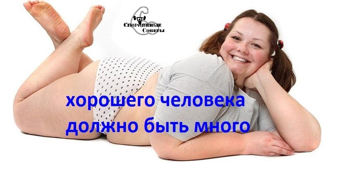 хорошего человека должно быть много смешные картинки