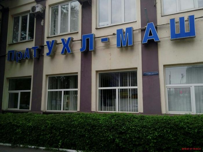 Ну, какой есть... Фотография, Завод, Киев
