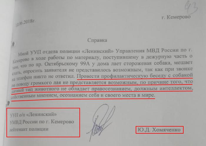 В Кузбассе участковый полиции не стал разговаривать с собакой Кемерово, Участковый, Кузбасс, Полиция