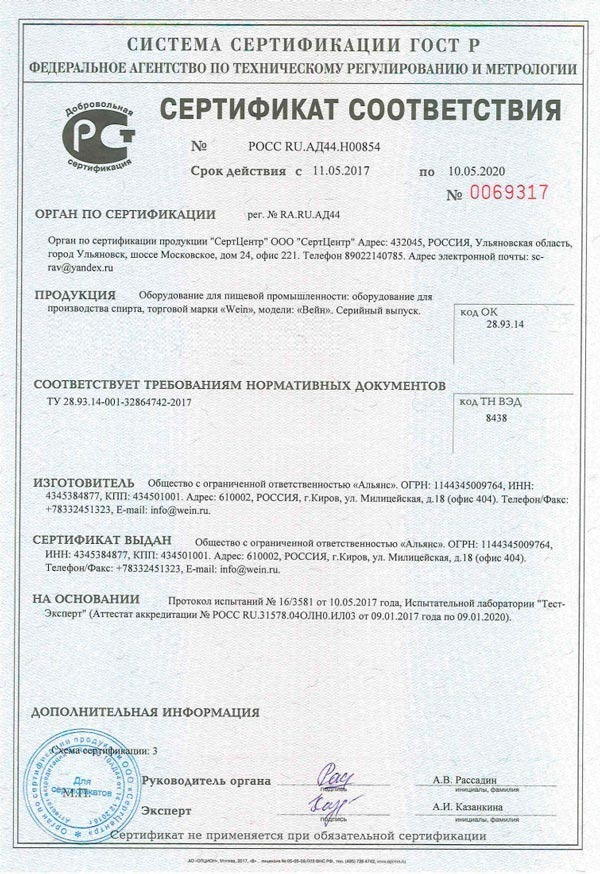 Помогите проверить сертификат на подлинность Сертификат, Юридическая помощь
