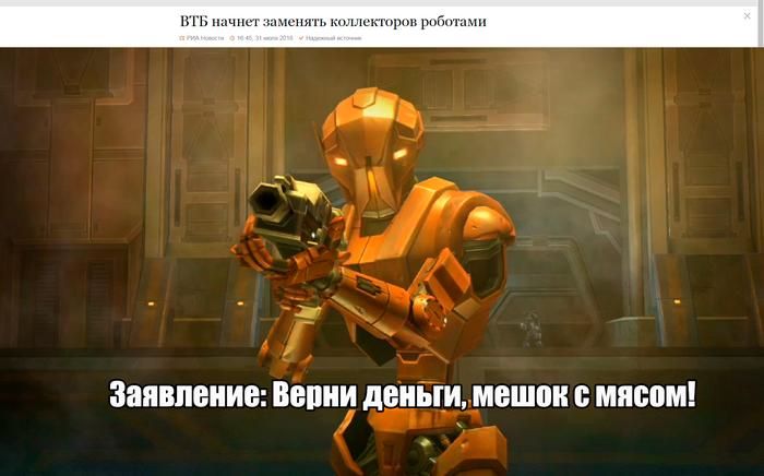 ВТБ начнет заменять коллекторов роботами Star wars, Hk-47, ВТБ 24, Коллекторы, Роботы и люди