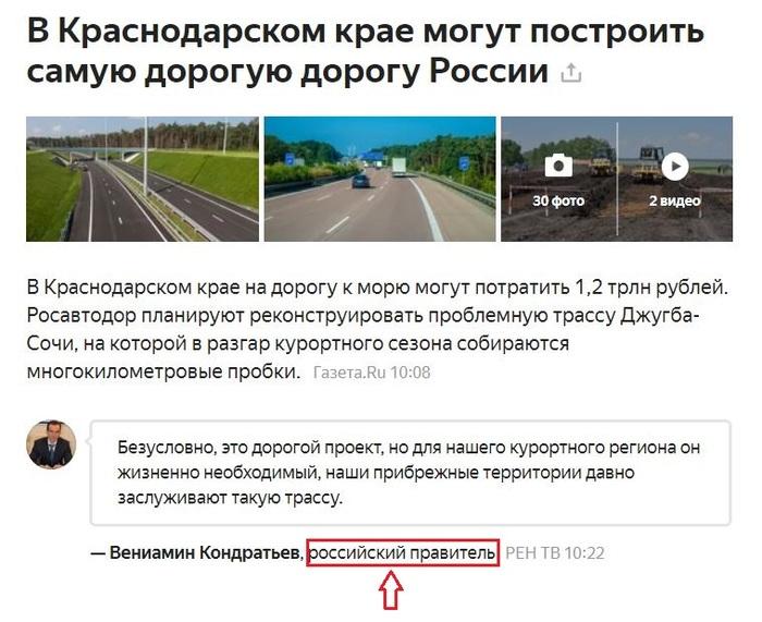 Давно у нас правитель сменился? О_о Яндекс новости, Новый правитель, Ляпы