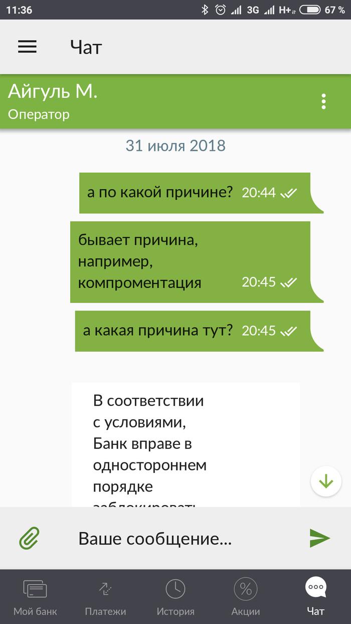 Русский стандарт: Хочу - блокирую карту, хочу - нет Русский Стандарт, Наглость, Длиннопост