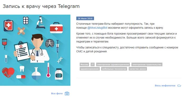 Телеграм блокируют или нет? Telegram, Блокировка, Москва