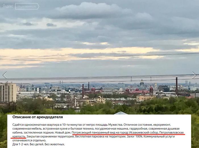 Вид на Петропавловку и Исакий Аренда жилья, Аренда квартиры, Фотография