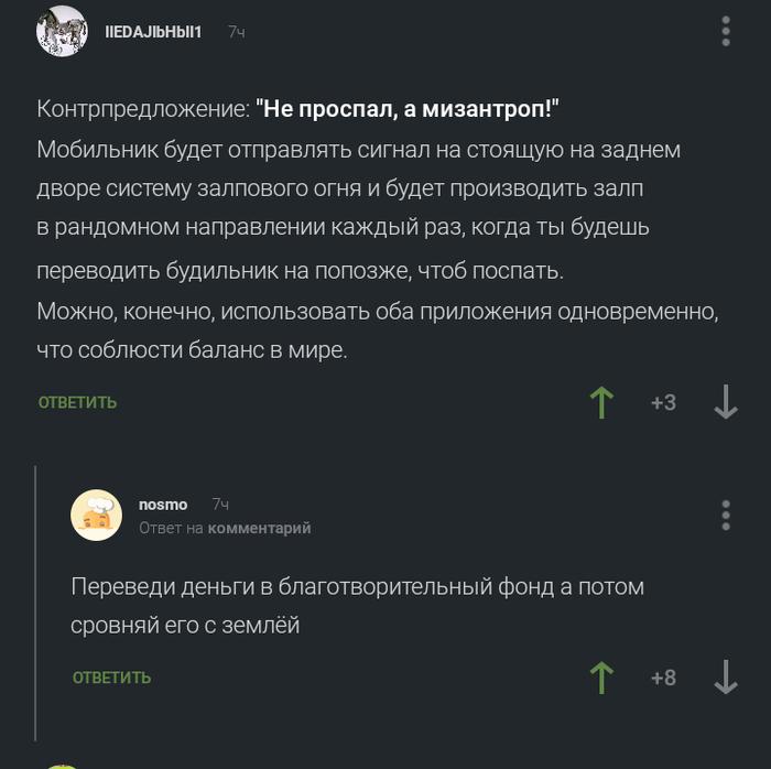 Благотворительность мизантропа Комментарии, Пикабу, Картинка с текстом