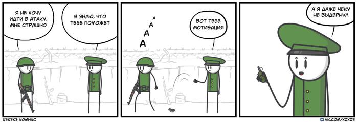Военная мотивация Комиксы, Юмор, Xzxz3