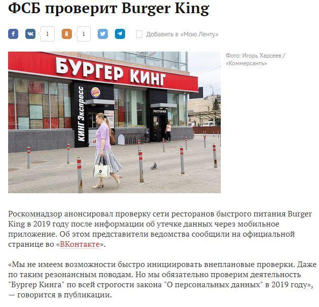 Таки да? Бургер кинг, ФСБ, Мобильное приложение, Lenta ru