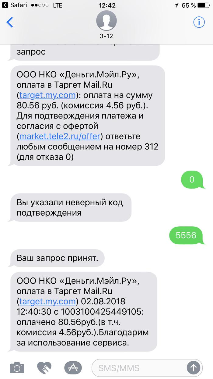 Как mail.ru разводят. Развод, Развод на деньги, Mailru, Юла, Смс, Без регистрации и смс, Mailru Group, Видео, Длиннопост