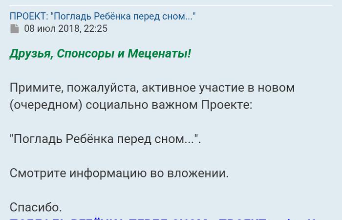 Как- то так 145... Форум, Скриншот, Многодетная семья, Дайте денег, Как- то так, Staruxa111, Длиннопост