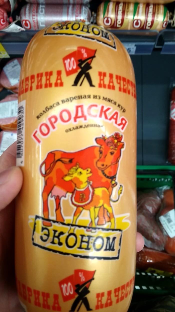 Корова из курицы Колбаса, Маркетинг