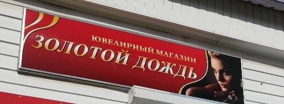 zolotoy-dozhd-v-kontakte-video-vse-dlya-android-filmi-porno