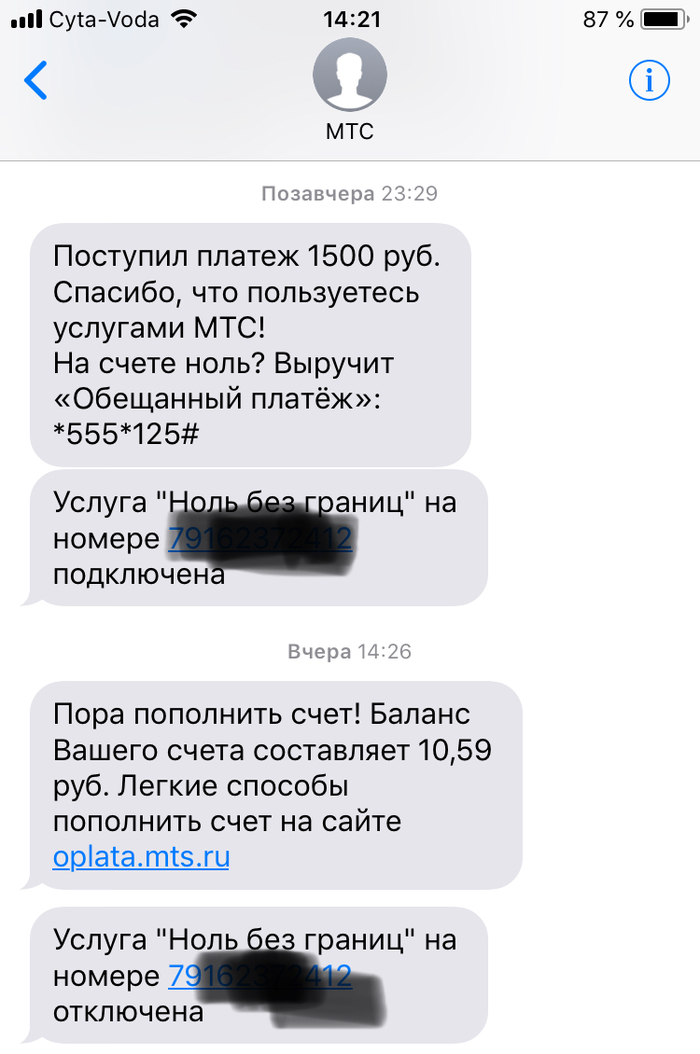 МТС - мрази Мтс, Мрази, Вор, Сотовые операторы, Уроды, Длиннопост