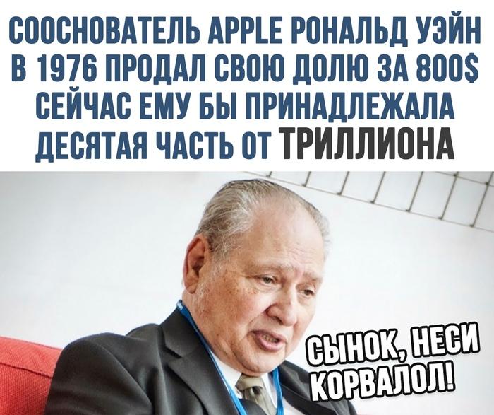 Он вложил все наши деньги в какую-то фруктовую компанию (с) Форрест Гамп Apple, Акция, История, Неудача, Рональд уэйн