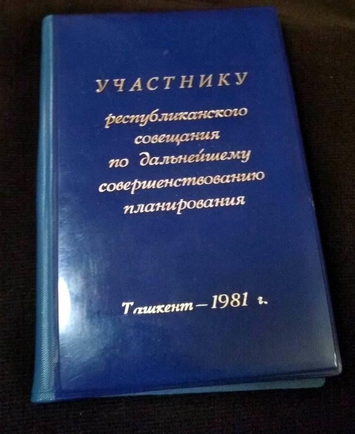 Артефакт эпохи застоя с блошиного рынка. СССР, Рынок