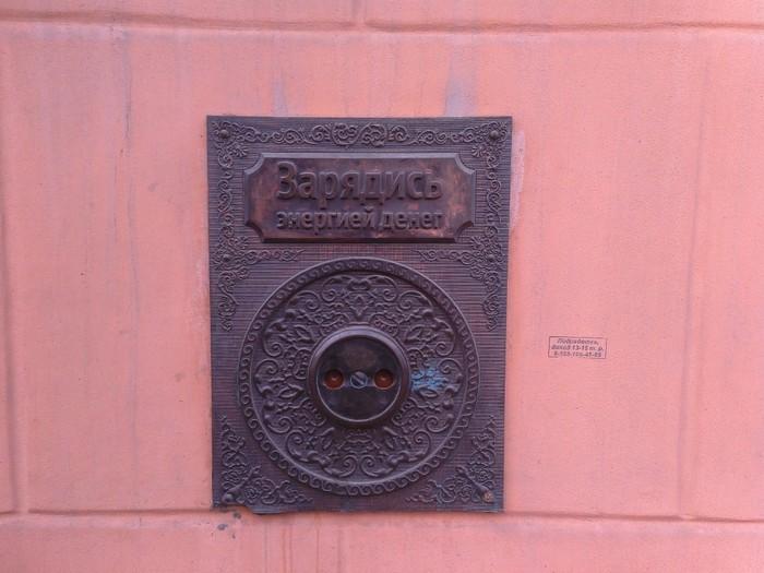 Зарядка в Омске. Фотография, Омск, Зарядка