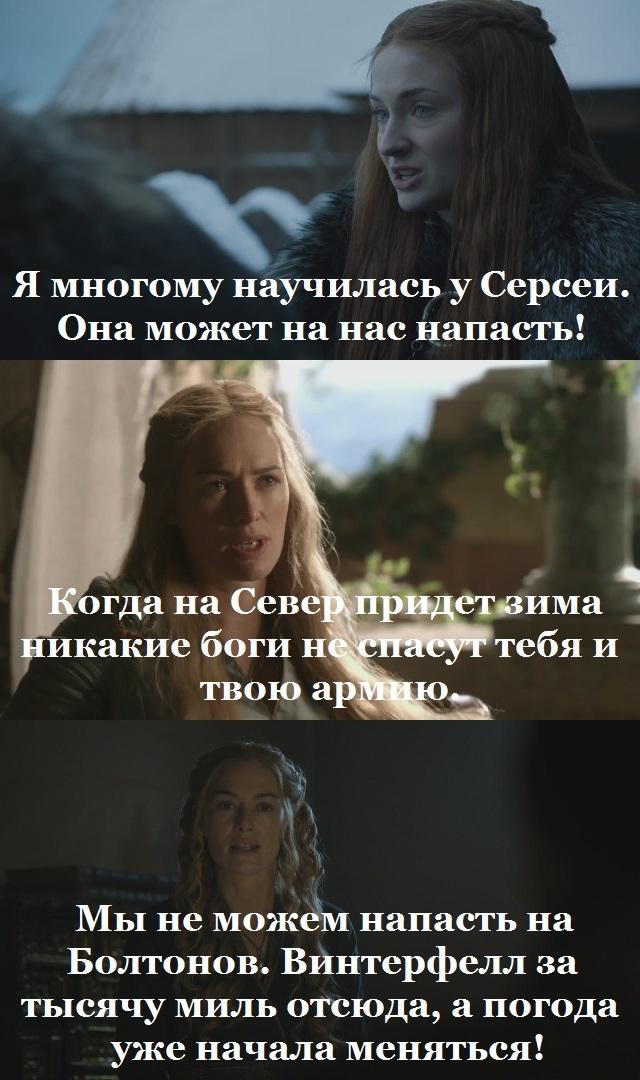 Санса такая... Санса.