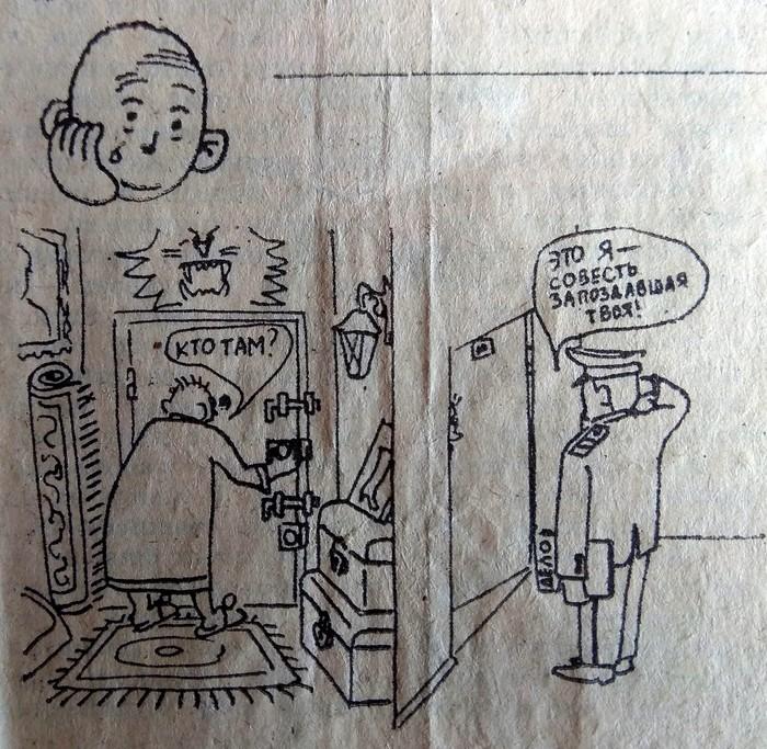 Конкурс карикатур #1 Листая пожелтевшие страницы, Газетная вырезка, Комсомольская правда, Карикатура, Длиннопост
