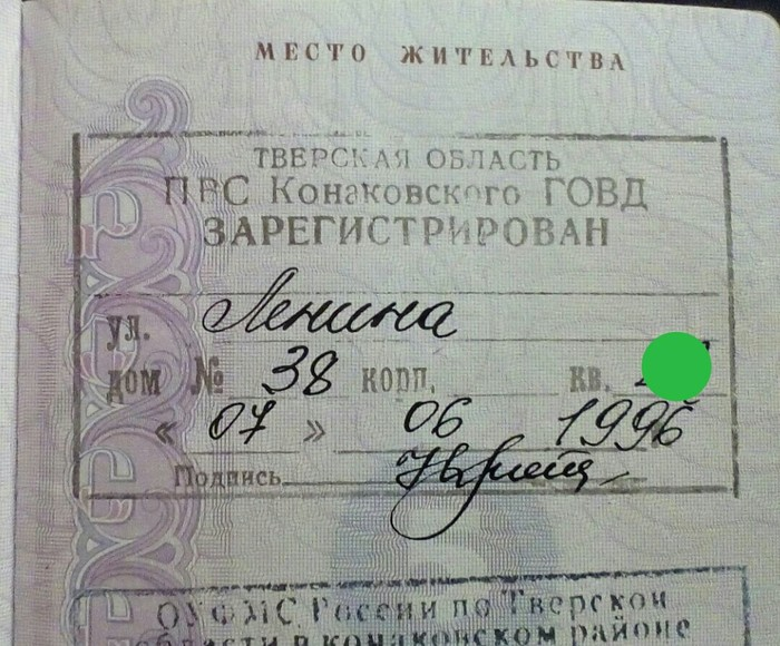 Я живу на улице Ленина! Ошибка, Регистрация, Уфмс, Паспорт, Прописка