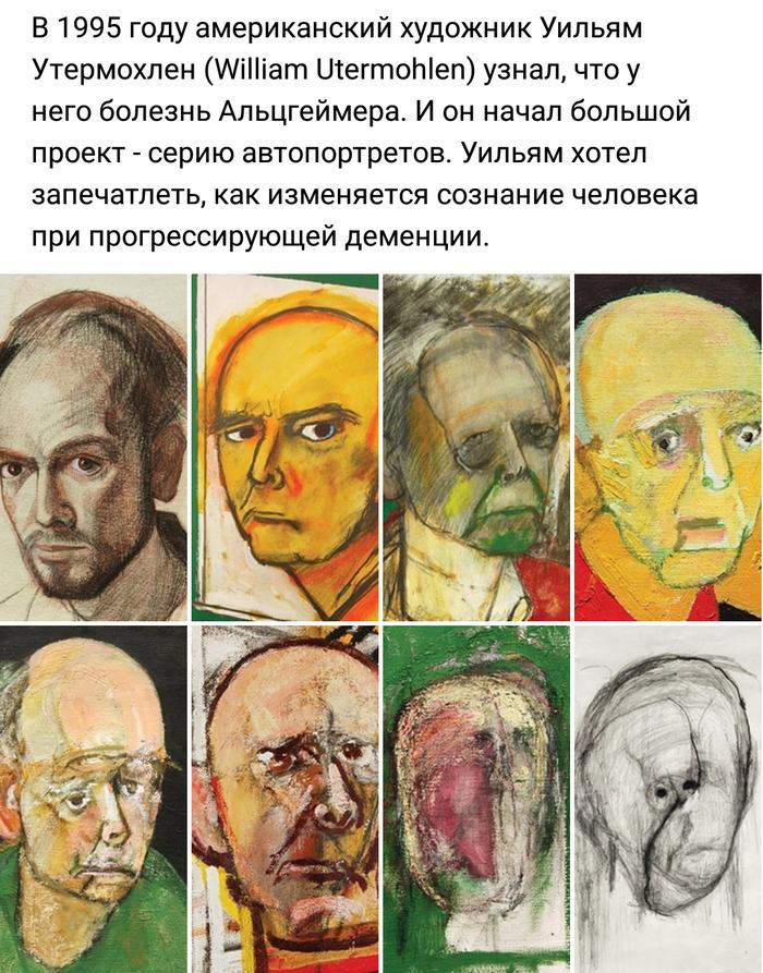 Автопортрет альцгеймера