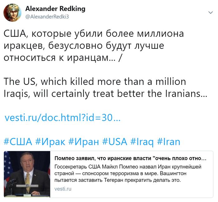 """Помпео заявил, что иранские власти """"очень плохо относятся к своему народу"""" Политика, Общество, США, Помпео, Ирак, Иран, Терроризм, Вести, Длиннопост"""