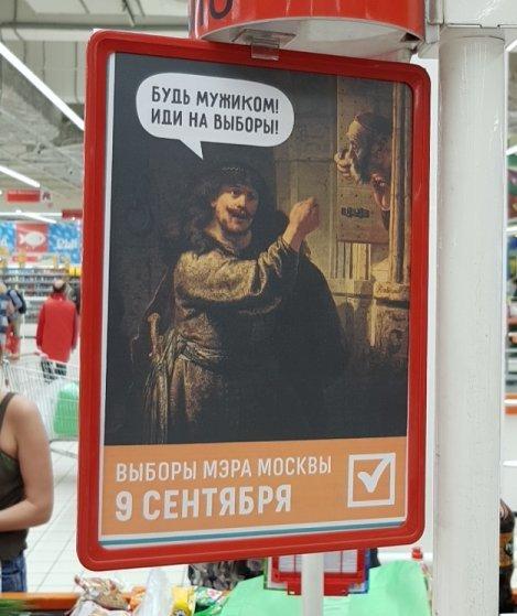 Призыв сходить на выборы в Ашане (Москва) Ашан, Выборы, Выборы мэра, Выборы 2018, Креативная реклама, Реклама, Лёгкая наркомания, Длиннопост