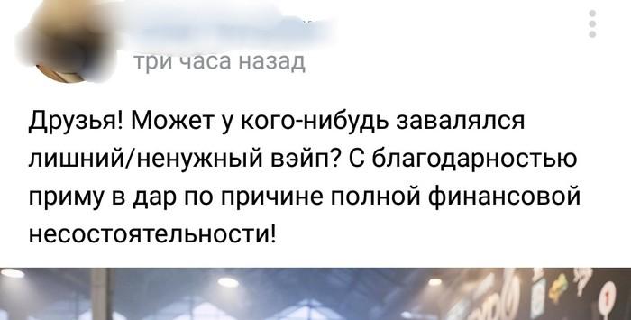 А господа могут удивлять Наглость, Попрошайки, Вконтакте, Приму в дар, Животные, Длиннопост